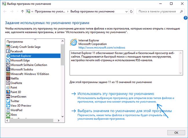 Задать программу по умолчанию для протоколов и файлов