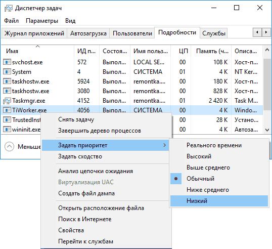 Установка приоритета процесса TiWorker.exe