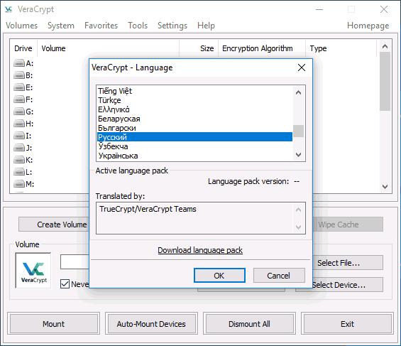 Установка русского языка в VeraCrypt