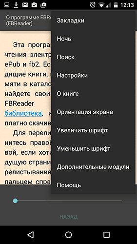 Настройки FBReader