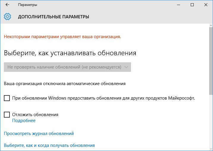 В Центре обнолвений параметрами управляет организация Windows 10