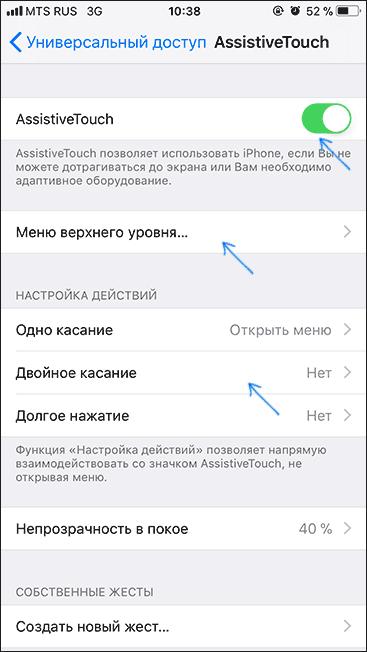 Настройки Asistivetouch на iPhone