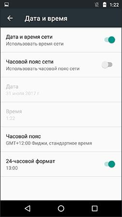 Установка даты и часового пояса на Android