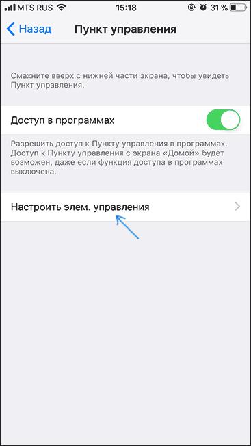 Настройки элементов пункта управления iOS