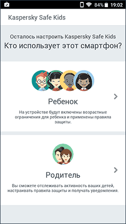 Настройка родительского контроля Kaspersky Safe Kids
