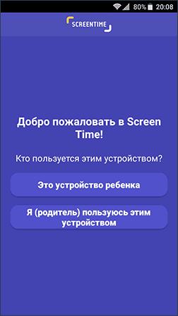 Настройка родительского контроля ScreenTime