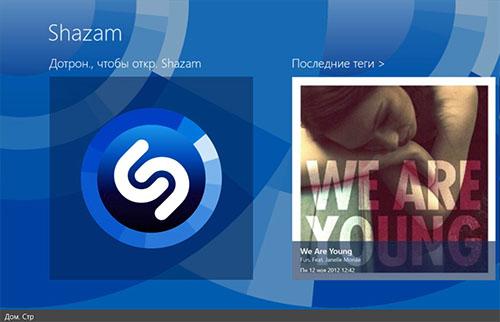 Приложение Shazam в магазине Windows