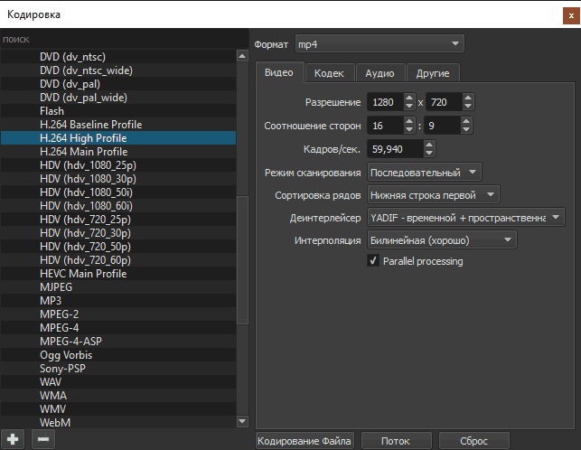 Форматы экспорта видео в Shotcut