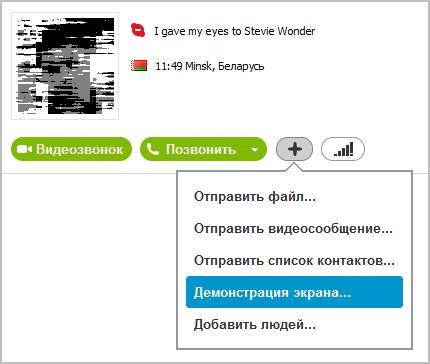Как сделать skype телефон