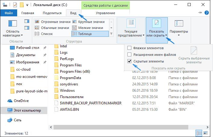 Включить скрытые папки через меню Вид