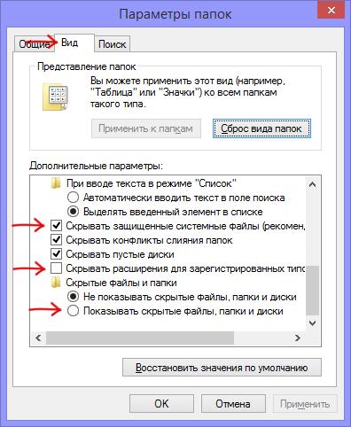 Настройки отображения скрытых файлов и папок