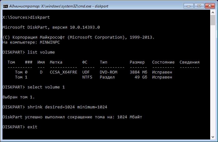 Уменьшение раздела в diskpart при установке Windows 10