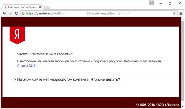 Сайт заблокирован в Яндекс ДНС