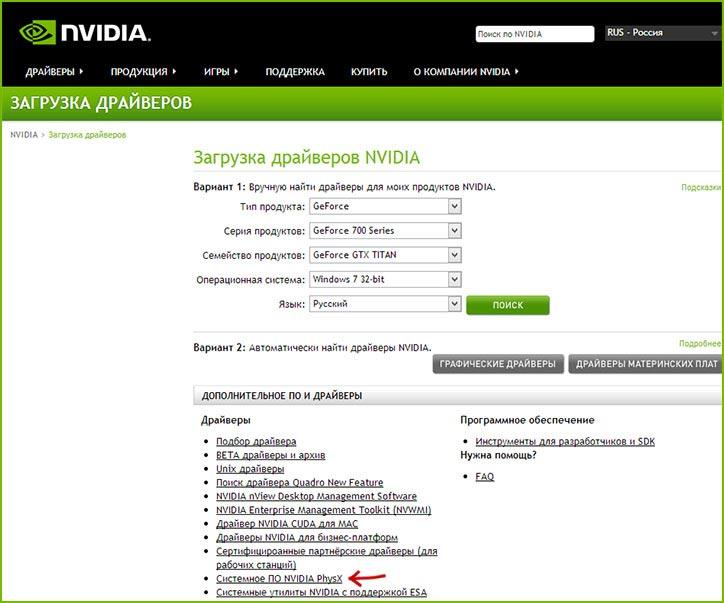 Скачать PhysX с официального сайта NVidia