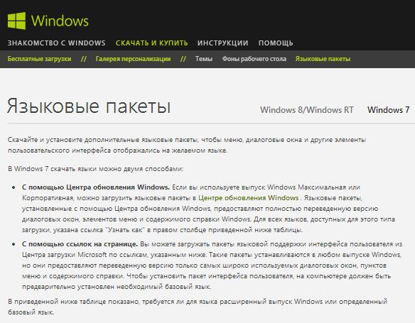 Скачать русский язык с официального сайта Microsoft
