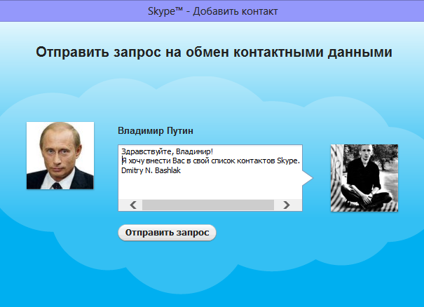 Запрос на добавление контакта в Skype
