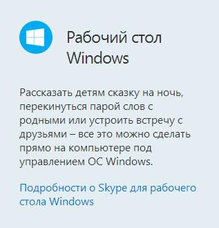 Скайп для рабочего стола на официальном сайте