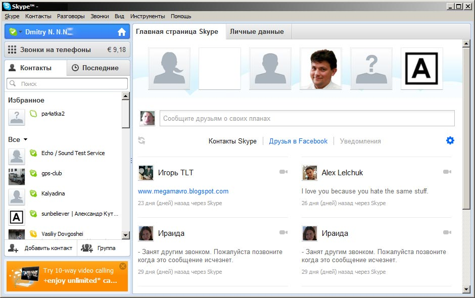Skype Для Windows 7 Регистрация - фото 11