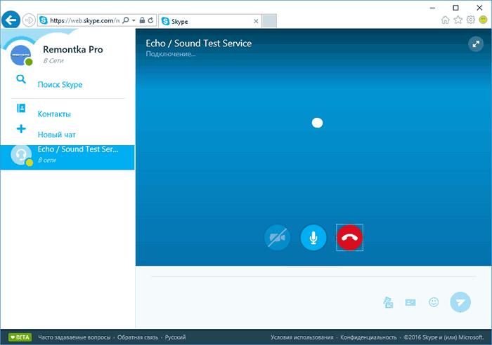Голосовой вызов в Skype Online