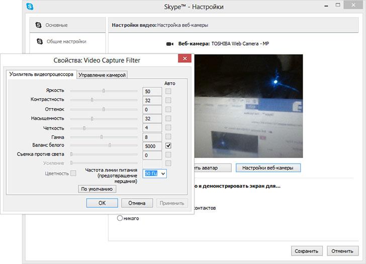 Скачать программу для веб камеры для скайпа