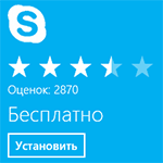 Скайп для Windows 8