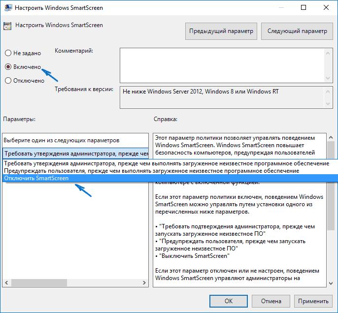 Отключение SmartScreen в Gpedit