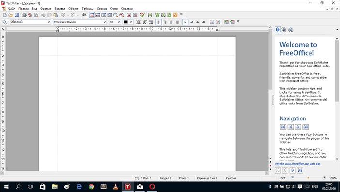 Работа с документами SoftMaker Free Office