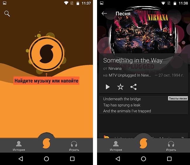 Узнать песню по звуку в Shazam