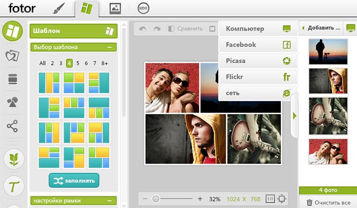 программа для изменения фотографий онлайн - фото 8