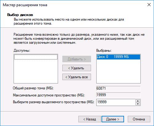 Расширение тома Windows