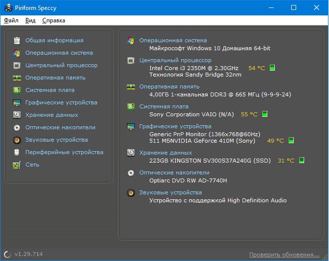 Информация о температурах компьютера в Speccy