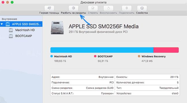 Разбить диск в дисковой утилите на Mac