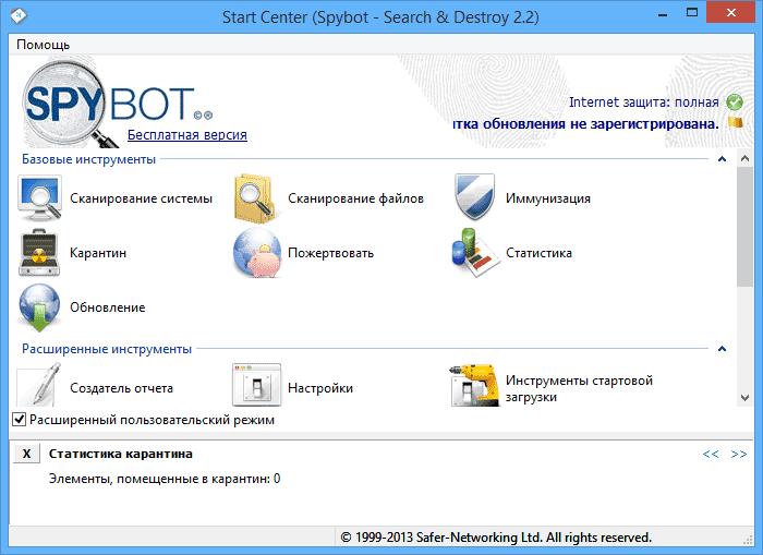 Главное окно программы Spybot Search Destroy