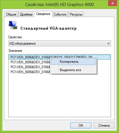 как узнать id компьютера windows 7 - фото 9
