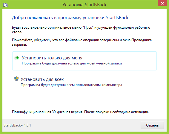 Установка StartIsBack для Windows 8.1