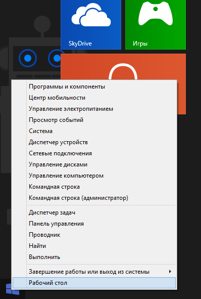 Меню пуск в Windows 8.1