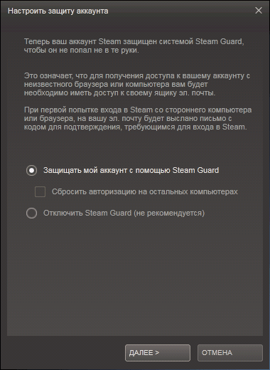 Активация функции Steam Guard