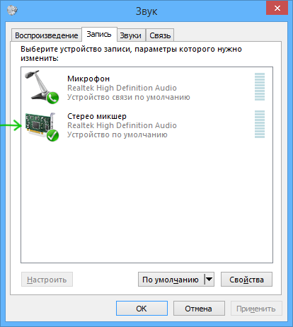 Стерео Микшер На Windows 7 Драйвер