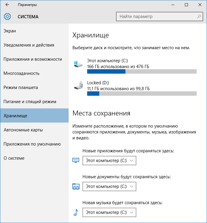 Настройки хранилища Windows 10