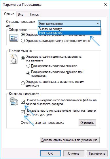 Включить открытие компьютера, а не быстрого доступа в проводнике