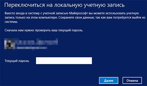 Переключение Windows 8.1 на локальную учетную запись