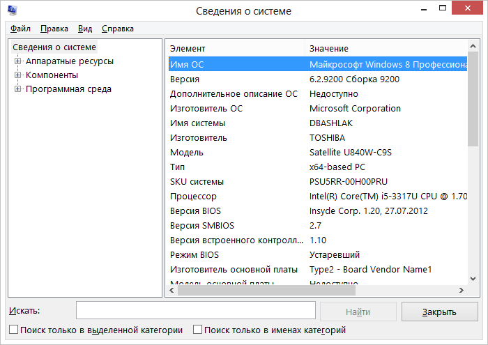 Сведения о системе Windows 8