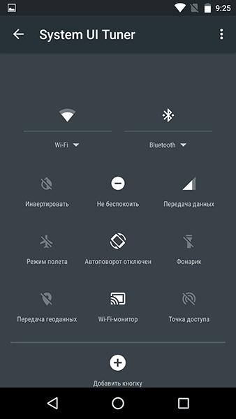 Работа System UI Tuner в Android 6