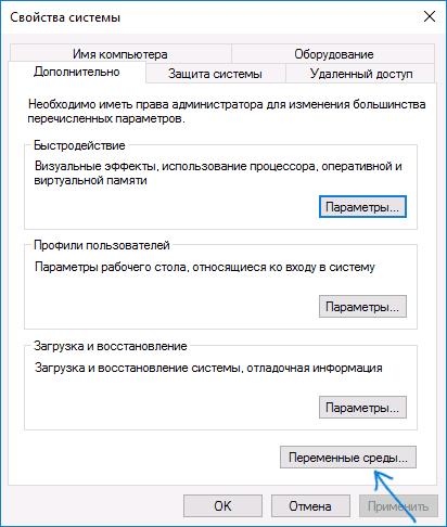 Изменение переменных среды Windows