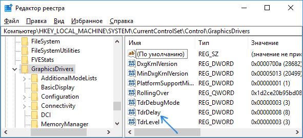 Изменение параметра TdrDelay в реестре Windows
