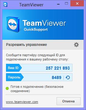 ID и пароль в программе TeamViewer