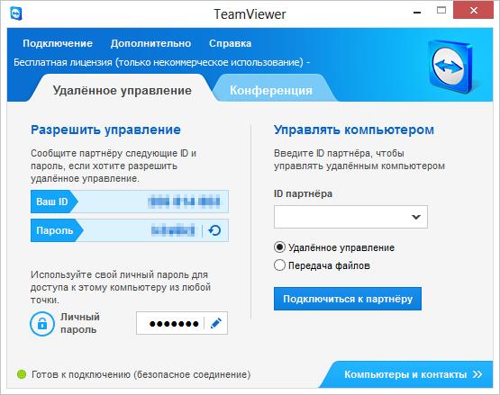 Главное окно программы для удаленного управления компьютером TeamViewer