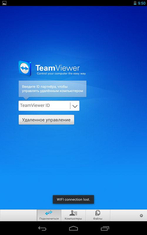 Начальный экран TeamViewer для Андроид