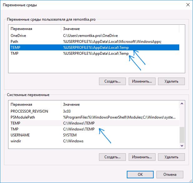 Переменные для папок временных файлов