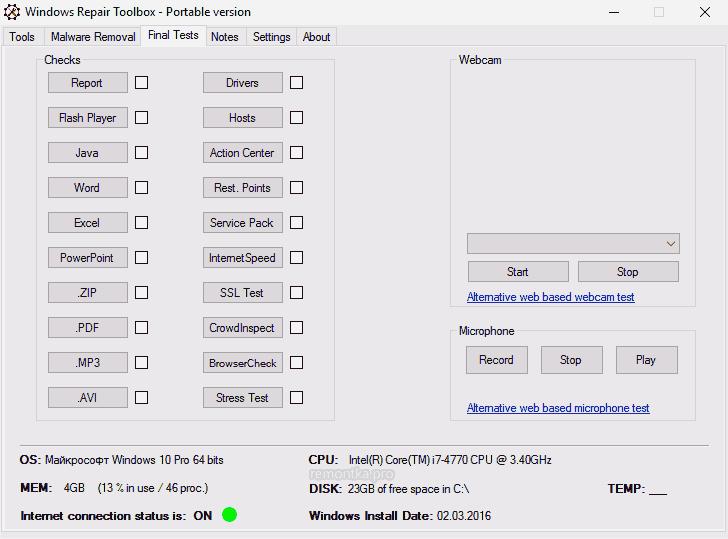 Тесты Windows